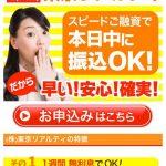 安心の当日ご融資専門「東京リアルティ」は闇金です!