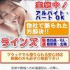 30万円迄特別融資実施中の「ラインズ」は闇金です!