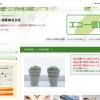 エコー信販は闇金ではなく北海道札幌市の正規登録消費者金融です!