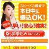 安心の当日ご融資専門「日本クレアス」は闇金です!