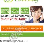50万円まで即日融資「Twin Leaf(ツインリーフ)」は闇金です!