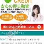 即日対応!簡単申し込み「PRIMO CREDIT(プリモクレジット)」は闇金です!