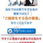今すぐに現金が必要な方の為のキャッシング利用者専用「¥満(エンマン)」は闇金です!