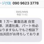 「090-9623-3778」浜田と言う人物は闇金です!