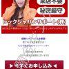 来店不要・即日融資「レックジャパンサポート株式会社」は闇金です!