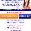 横浜のキャッシングエイワは闇金ではなく正規の消費者金融です!