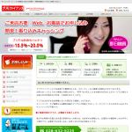 プリモファイナンスは闇金ではなく栃木県の優良キャッシング会社です!