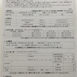 FAXを送ってくる「株式会社山喜」は保証金詐欺を狙っている会社です!