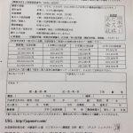 FAXを送ってくる「日本サービス株式会社」は保証金詐欺を狙っている会社です!