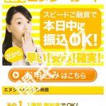 安心の当日ご融資専門「エヌシーカード(NC card)」は闇金です!