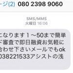 「05038221533」アシストの浅井という人物は闇金です!