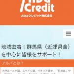 Albaクレジット株式会社は闇金ではなく群馬県の優良キャッシング会社です!