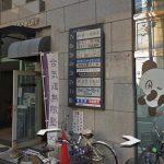 東洋ファイナンスは闇金ではなく京都府の優良キャッシング会社です!