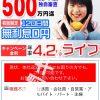 500万円までスピード10分独自審査「ライフ」は闇金です!