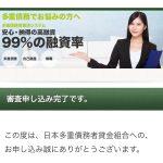 日本多重債務者貸金組合は紹介屋サイトの危険性があります!
