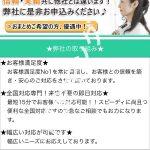 24時間いつでも簡単に申込み可能「㈱千代田サービスセンター」は闇金です!