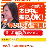 安心の当日ご融資専門「東急カード」は闇金です!