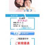 ご新規優遇キャンペーン中「ナムコ」は闇金です!