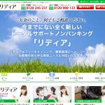 リディア関東は闇金ではなく茨城県の優良キャッシング会社です!(現在は廃業で借りれません)