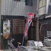 サントラストは闇金ではなく京都府の優良キャッシング会社です!