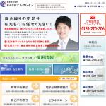 岡山県のビジネスローン「株式会社アルクレイン」は闇金ではなく正規業者!間違えないように注意!