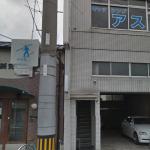 アスカは闇金ではなく京都府の優良キャッシング会社です!