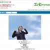 コンビファイナンスは闇金ではなく岡山県の優良キャッシング会社です!