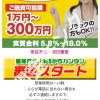 300万円まで融資可能「Mitsubishiファイナンス(ミツビシファイナンス)」は闇金です!