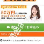 50万円まで融資可能「FRESH(フレッシュ)」は闇金です!