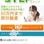 50万円まで即日融資「STEP(ステップ)」は闇金です!