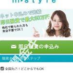 即日融資で最大50万円「m-style(エムスタイル)」は闇金です!