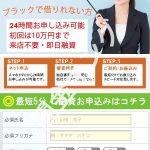 初回は10万円まで「マネープラス」は闇金です!