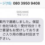 「08039509408」村田君と言う人物は正規の金融業者ではありません!