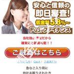 安心と信頼の即日融資「fujiファイナンス」は闇金です!