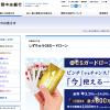 「しずちゅうCSカードローン」は闇金ではなく静岡中央銀行のカードローンです!