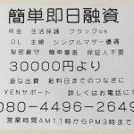 「080-4496-2649」YENサポートは闇金です!