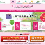 「マックスファイブ(MAXⅤ)」は闇金ではなく池田泉州銀行のカードローンです!