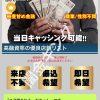 融資専門堂「高融資率の優良店舗リスト」は闇金の紹介サイトです!