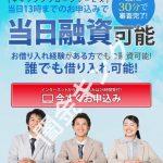 「マネージャパン」は闇金です!当日融資可能