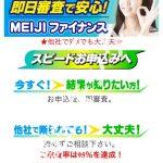 「meijiファイナンス」は闇金です!積極融資キャンペーン中
