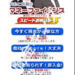 「マネーファイナンス」は闇金です!最短15分で10万円