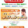 「セイコー(SEIKO)」は闇金です!100%融資宣言