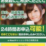 「e-NAVIキャッシング」は闇金の紹介サイトです!