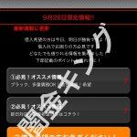 「即ナビ(Soku Navi)」は闇金の紹介サイトです!