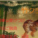 ソフト闇金「竹クラブ」は1ヶ月で3割のソフト闇金です!