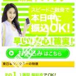 「東日本ファクター」は闇金です!安心の当日ご融資専門