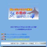 「お金の駆け込み寺」は闇金の紹介サイトです!
