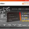 「プレミアA(エース)」は闇金ではなく長崎銀行のカードローンです!