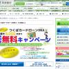 「IMA☆(いまほし)」は闇金ではなく筑波銀行のカードローンです!