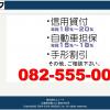 株式会社ユニークは闇金ではなく広島県の正規キャッシング会社です!